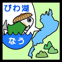 日本一の琵琶湖を守るご当地キャラ大集合♪