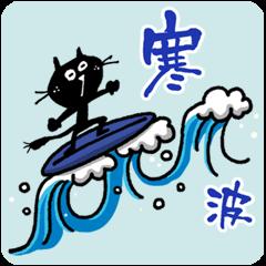 """黒ネコ""""マットン"""" withお友達 7 寒いver."""