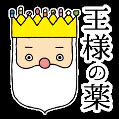 王様のくすり図鑑