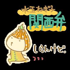 水玉ねぎ子 [関西弁]