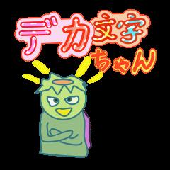 デカ文字ちゃん