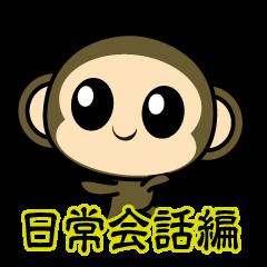 おさるのさるきち3 日常会話編!