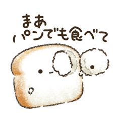 食パンさんの日常会話