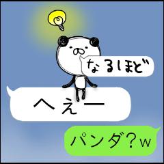 Theパンダ2・吹き出し標準語ver
