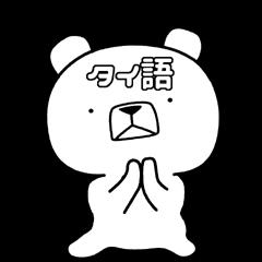 がいこクマ タイ語編