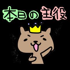 たれ目くまさん9(お祝い・イベント編)