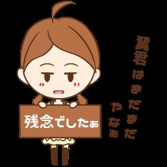 「翼」君の彼女専用LOVE♥LOVEスタンプ