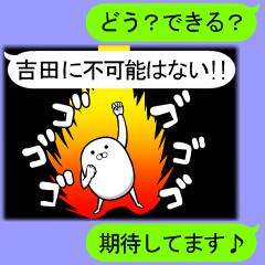 【吉田さんが使う用】吹き出しスタンプ