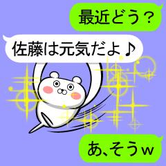 【佐藤さんが使う用】吹き出しスタンプ