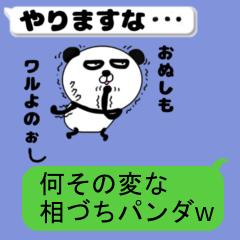 吹き出しパンダ編 パーンダ パート10