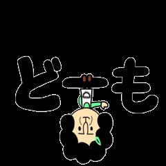 母ちゃん 文字デカ編