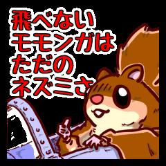 [LINEスタンプ] モモンガもんがまえ!の画像(メイン)
