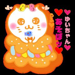 For☆ゆい♪ゆいちゃん☆Love♪