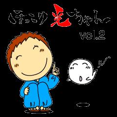 ほっこり 光ちゃん vol.2