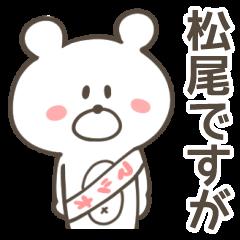 松尾さん専用スタンプ