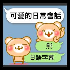♡Kawaii♡ クマとふきだし 台湾 & 日本語