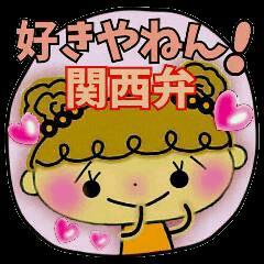 好きやねん!関西弁!