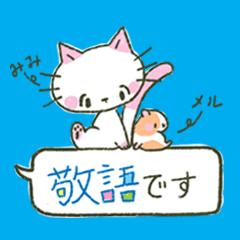 みみとメルのほんわか吹き出し~敬語編~