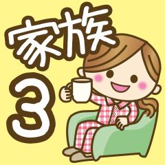 家族専用3【優しい気づかい】文字デカ!