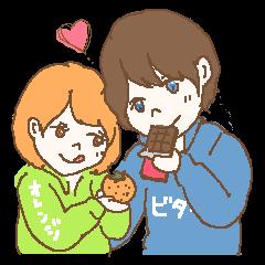 ビターな彼氏とオレンジ少女