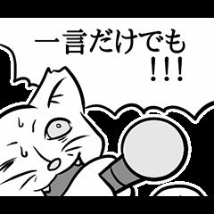 実況!ねこやさん2 突撃取材編