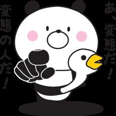 ゆる~く毒づくパンダ