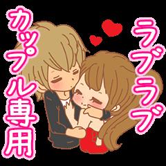 [LINEスタンプ] おんなのこたち【ラブラブカップル専用】 (1)