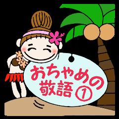ハワイアンガールおちゃめの敬語編1