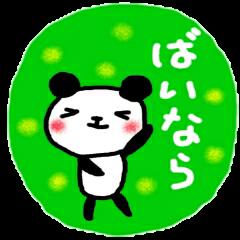 ぱんだちゃんシール あいさつ
