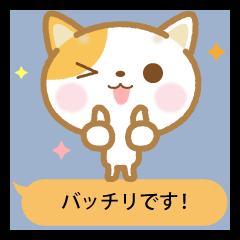 ひかえめネコ2 ふきだし付【敬語編】