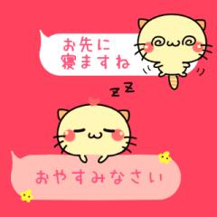 吹き出し♥猫猫【よく使う言葉】