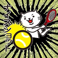 テニスととても白い猫 2