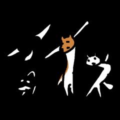 イイネする犬とゆかいな仲間たち