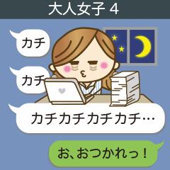 大人女子の丁寧な即答♥4【お仕事言葉】