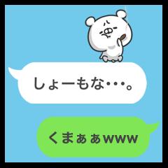 吹き出しの上のクマ 関西弁