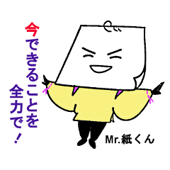 Mr.紙くんの神業「エール」スタンプ