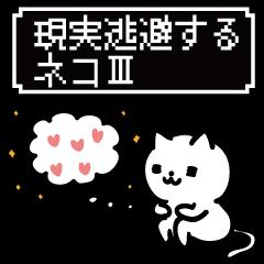現実逃避するネコ3