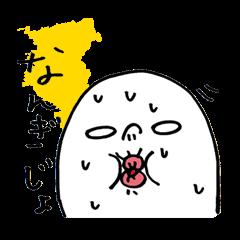 和歌山弁を喋る餅