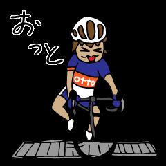 おっと、自転車ライフ