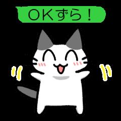 長野弁ねこ