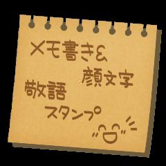 メモ書き&顔文字 敬語スタンプ