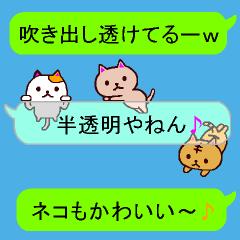 にゃんこ三兄弟2☆半透明吹き出し&関西弁