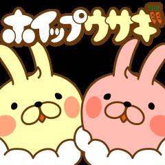 ホイップウサギ