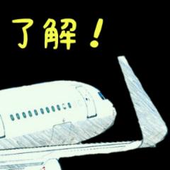 飛行機好きのスタンプ
