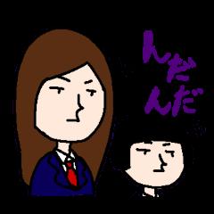 かっぺな女子高生と中学生