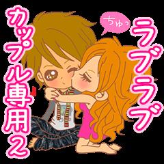 [LINEスタンプ] おんなのこたち【ラブラブカップル専用2】 (1)