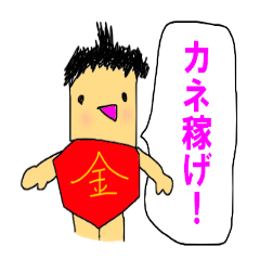 拝金☆太郎くん