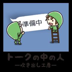 トークの中の人 ◆吹き出し工房◆