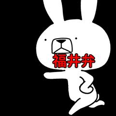 方言うさぎ 福井弁編2