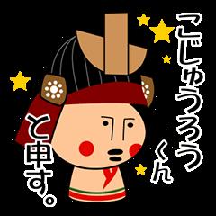 こじゅうろうくん(白石観光キャラクター)